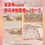 『出版書籍「自治体における防災体制整備のノウハウ」のご紹介』の画像