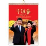 『習近平の「中国夢 CHINESE DREAM」カレンダー』の画像