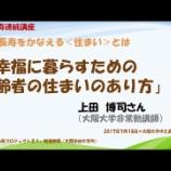 『「幸福に暮らすための高齢者の住まいのあり方」(大阪大学 非常勤講師 上田博司)』の画像