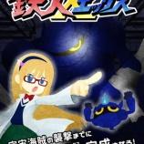 『【EVENT】謎解きゲーム「鉄人X」』の画像