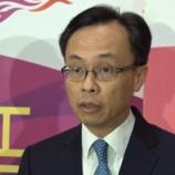 『【新型コロナウィルス】「香港政府、湖北省へチャーター機を手配」』の画像