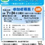 『ゲルマニウムラジオをつくってみよう! 7月24日(日)戸田市立児童センタープリムローズで開催(小学生対象)』の画像