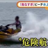 『水上バイク集団誰か明石犯人を5chが特定か』の画像