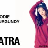 『【元乃木坂46】畠中清羅 ファッションブランド『PATRA』モデルに抜擢!!!』の画像