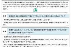 【10月より刑罰化】駆け込みダウンロード本スレ