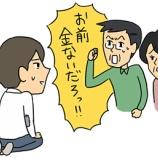 『【悲報】27歳年収370万円あるのに、経済的理由で結婚させてもらえない。』の画像