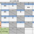 2016年3月教室カレンダー