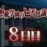【モバマス】聖靴学園の七不思議 8日目 セリフまとめ