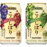 『【新商品】サントリースピリッツ「こくしぼりプレミアム」2品』の画像