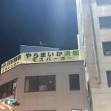 『【はまつークイズ】「やらまいか浜松 モスバーガー!」という看板を掲げてるのはどこのモスバーガーのビル?』の画像