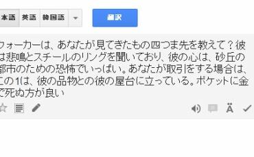 翻訳プレイ補助ツール紹介
