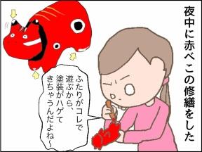 【4コマ漫画】 赤べこの純真〜ピュアなハートが弾け飛んでる〜