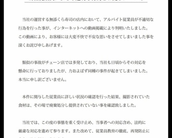 くら寿司のバイト店員が捌いた魚をゴミ箱に捨て再利用→動画がTwitterで炎上→くら寿司謝罪(動画・画像あり)