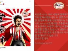 旭日旗問題・・・堂安が所属するPSVが韓国語で謝罪