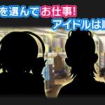 【モバマス】イベント「ふたりでアイドルチャレンジ 目指せクールなミュージックビデオ」開催予告
