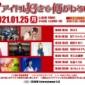 25日(月)心斎橋FANJ 出番19:40〜20:00 交流...