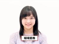 稲場愛香の最新動画ハロステにキタ━━━━(゚∀゚)━━━━!!
