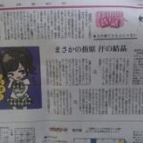 HKT48指原莉乃1位に秋元康「人生って捨てたもんじゃないな」。他、6月29日のニュース