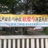 『上戸田氷川神社で秋まつり奉納演芸が明日開催。神様に感謝の気持ちを込めて会場の笑顔を奉納するお祭り。テント販売あり。15時よりゲスト・子ども会出演。17時半より本番開演。』の画像