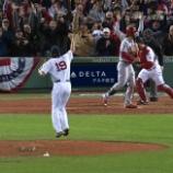 『【MLB】レッドソックス、ワールドシリーズ制覇! 上原が胴上げ投手、田沢は1/3回を無安打 WS第6戦』の画像