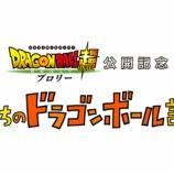 『けやき坂46丹生明里『ドラゴンボール超 ブロリー』の特番に出演か!?』の画像