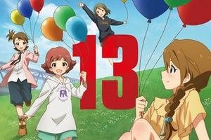 【グリマス】LTP13、本日発売!