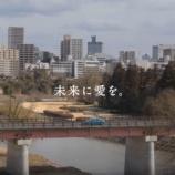 『【宮城県ネタ】TOYOTAのCMに見慣れた景色を発見』の画像