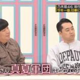 『【乃木坂46】設楽統『真夏さんリスペクト軍団』を知らない・・・』の画像