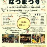 『8/24(土)なつまつり開催のお知らせ』の画像