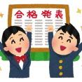 【速報】いーだ、東大合格!!!!!