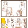 かげひなたに咲く花*第148話『レイ子先生の要約筆記③』
