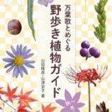 『【お仕事】万葉歌とめぐる野歩き植物ガイド[秋〜冬]』の画像