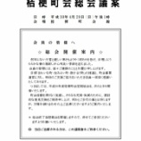 『4月29日(日)桔梗町会総会』の画像
