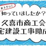 『知っていましたか?久喜市のお得なリフォーム助成金制度♪』の画像