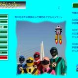 『埼京戦隊ドテレンジャー ホームページリニューアル!』の画像