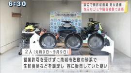 【沖縄】ビーチで無許可営業、イセエビ密漁グループのリーダー格を逮捕
