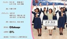 来週の「乃木坂どこへ」に卒業した1期生が出演決定キタ━━━━━━(゚∀゚)━━━━━━ !!!!!