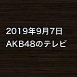 2019年9月7日のAKB48関連のテレビ