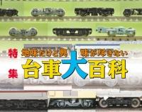 『月刊とれいん No.442 2011年10月号』の画像