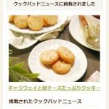 『「クックパッドニュース」の中の 「トキメキ&幸運を引き寄せる「キャラウェイ」でハッピーになろう」 のトピックに「キャラウェイと粉チーズたっぷりクッキー 」 が掲載』の画像