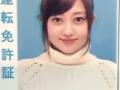 菊地亜美の免許写真が「超可愛い!」と話題に(画像あり)