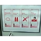 『飲料広告埼京バトル』の画像