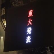 速報 AKB48 5大ドームコンサート開催決定 アイドルファンマスター