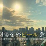 『明日の朝陽を浴びる会は神戸キャラバン総括スペシャル vol.2697』の画像