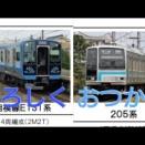 【2021年度中に12編成導入】相模線E131系500番台11月18日営業運転開始です