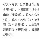 『「TGC静岡2019」ゲストモデルに欅坂46&けやき坂メンバー出演決定!』の画像