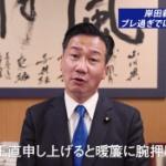 立憲・福山哲郎「岸田総理へ初質問、感想は『暖簾に腕押し』薄っぺらい答弁で具体性なし」