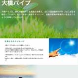 『有限会社大橋パイプ 【ホームページ制作実績】』の画像