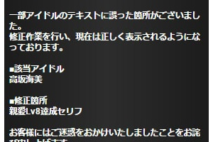【グリマス】海美の親愛度LV8台詞修正に関して+α