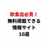 『【お役立ち情報】必見!飲食店が無料掲載できる情報サイト10選』の画像
